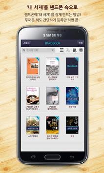 바로북 전자책 - 로맨스,무협,연재,무료책 eBOOK apk screenshot