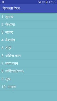 Chhipkali girana (in Hindi) apk screenshot