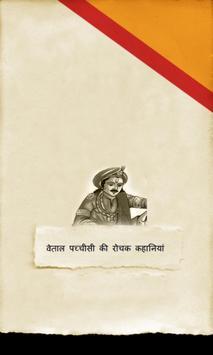 Betal Pachisi poster