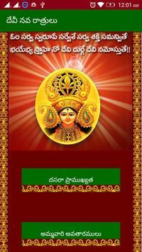 Devi navaratrulu 2016 dasara poster