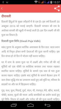 Poojan Vrat Vidhi apk screenshot