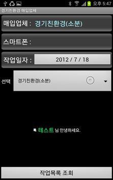 아산시학교급식_매입처 apk screenshot