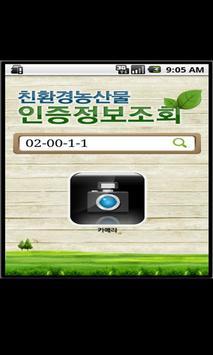 친환경인증 poster