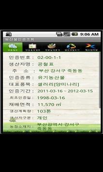 친환경인증 apk screenshot