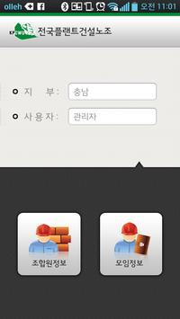 전국 플랜트 건설 노조 apk screenshot