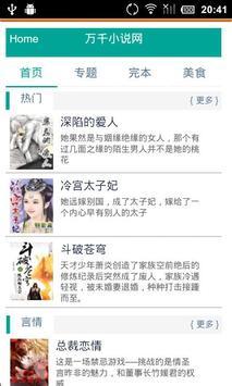热门言情小说精选合集 apk screenshot