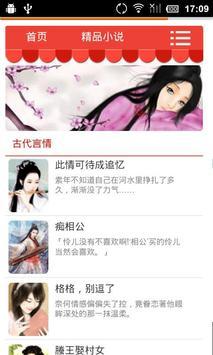 精选情感小说合集 apk screenshot