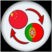 Chinese Portuguese Translate (Unreleased) icon