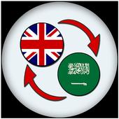 English To Arabic Dictionary (Unreleased) icon