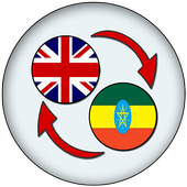 English Amharic Translate icon