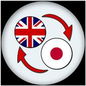 English Japanese Translate icon
