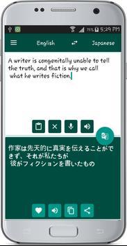 English Japanese Translate apk screenshot