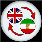 English Persian Translate icon