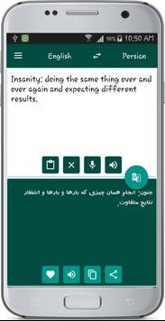 English Persian Translate apk screenshot