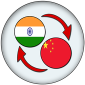Hindi Chinese Translate icon