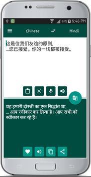 Hindi Chinese Translate apk screenshot