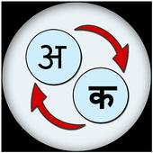 Hindi Marathi Translate icon
