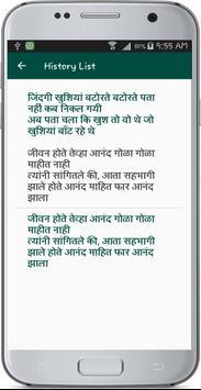 Hindi Marathi Translate apk screenshot