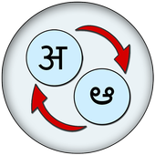 Hindi Telugu Translate icon