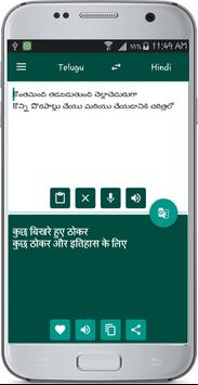 Hindi Telugu Translate apk screenshot