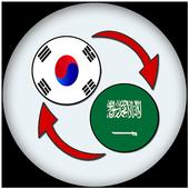 Korean Arabic Translate icon