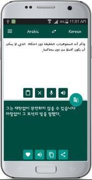 Korean Arabic Translate apk screenshot