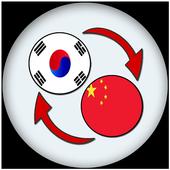 Korean chinese Translate icon