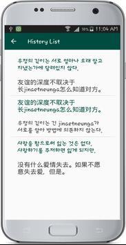 Korean chinese Translate apk screenshot
