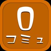 マンガが無料-ゼロコミュ icon