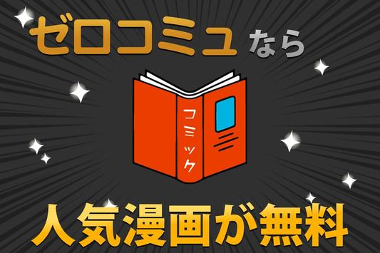 マンガが無料-ゼロコミュ poster