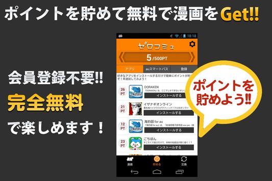 マンガが無料-ゼロコミュ apk screenshot
