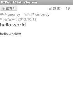 DITWorkStatusSystem apk screenshot