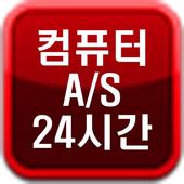 온양컴퓨터 icon