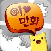 야만화 (풀Ver.)-무료만화/순정19/웹툰/애니/성인 icon