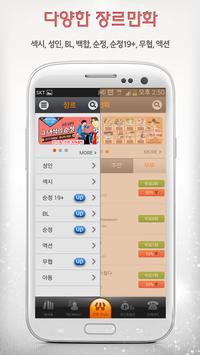 야만화 (풀Ver.)-무료만화/순정19/웹툰/애니/성인 apk screenshot