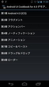 UI CookBook for 4.0 デモアプリ apk screenshot