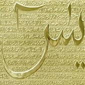 Surah Yaseen + Urdu (Offline) icon