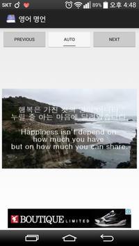영어 명언 apk screenshot