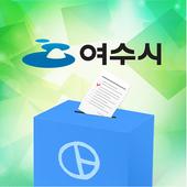 여수시모바일투표 icon