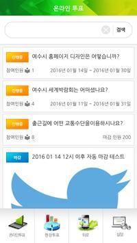여수시모바일투표 apk screenshot