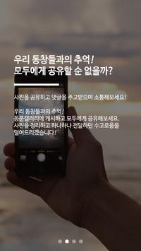 영해중고등학교 총동창회 poster