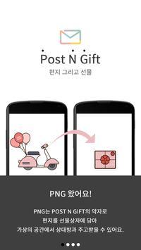 편지 PNG - 마음을 간직하는 편지 poster