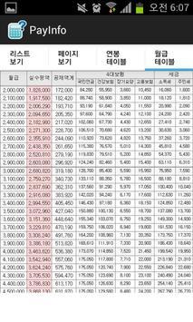 연봉 실수령액 계산기 apk screenshot