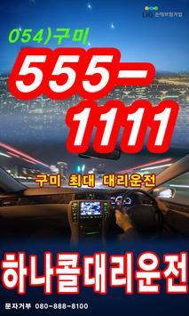 하나콜 대리운전 054-555-1111 poster