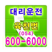 육천번 대리운전 054-600-6000 icon