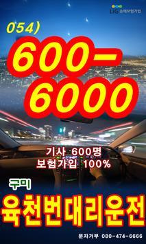 육천번 대리운전 054-600-6000 poster