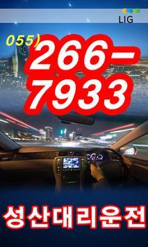 성산 대리운전 055-266-7933 poster