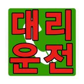 사오정 대리운전 1800-1450 icon