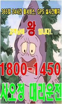 사오정 대리운전 1800-1450 poster
