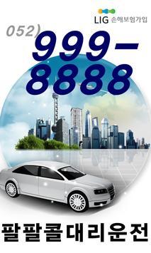 팔팔콜 052-999-8888 poster